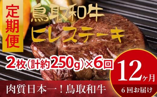 20003.鳥取和牛 ヒレステーキ6回定期便(小)