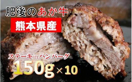【熊本名物】くまもとあか牛 ロースステーキインハンバーグ 150g×10個