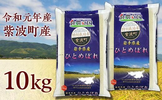 1907岩手県紫波町産 特別栽培米【ひとめぼれ】5kg×2袋(令和元年産)