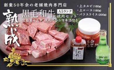 黒毛和牛 焼肉セット( 生白菜キムチ・焼肉に合う日本酒付き)