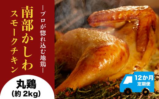 【限定10】【12カ月定期】南部かしわのスモークチキン丸鶏(2kg)