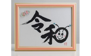 【ご自宅用】幸せを呼ぶさくら貝と笑顔の筆文字命名額(大)