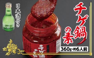 チゲ鍋の素 土佐しらぎく (清酒)付き