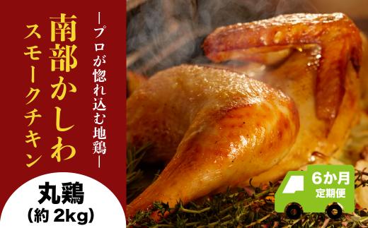 【限定20】【6カ月定期】南部かしわのスモークチキン丸鶏(2kg)
