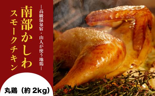 ブランド地鶏 南部かしわスモーク 丸鶏(2kg)
