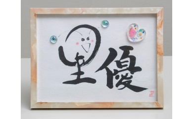 【ギフト用】幸せを呼ぶさくら貝と笑顔の筆文字命名額(小)