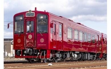平成筑豊鉄道 レストラン列車 ゆっくり・おいしい・楽しい列車「ことこと列車」乗車券(2名様分)