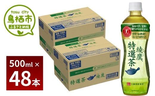 21-03 綾鷹 特選茶 500mlPET 2ケース