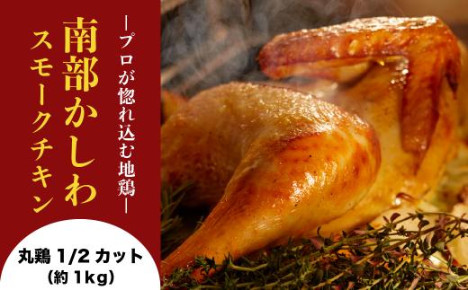 ブランド地鶏 南部かしわスモーク 1/2カット(約1kg)