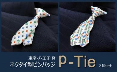 シルク100%のミニネクタイ「p-Tie」2柄セット(ホワイト系)