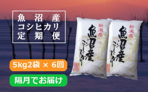 【小千谷米穀】魚沼産コシヒカリ定期便 5kg2袋×6回/隔月でお届け