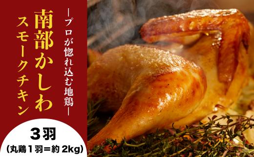 【限定10】南部かしわスモーク 丸鶏3セット(2kg×3)
