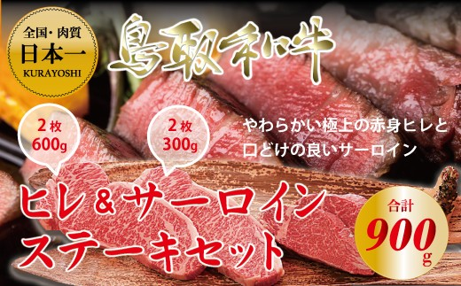 O0003.鳥取和牛ヒレとサーロインのステーキセット