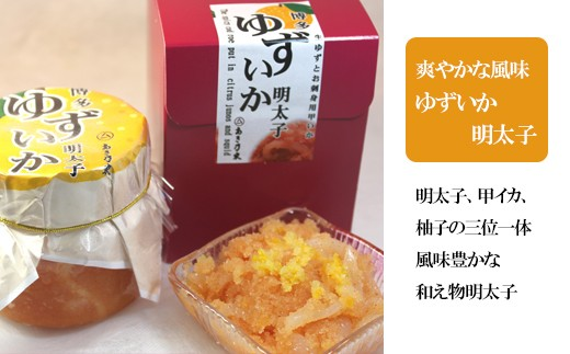Image result for 柚子いか明太子