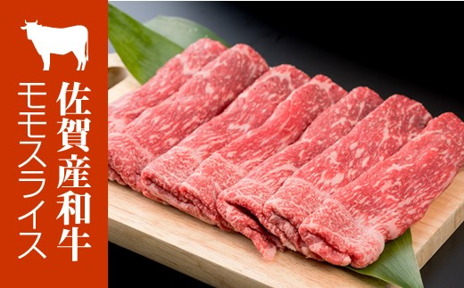 B15-108 佐賀産和牛モモスライス赤身肉(500g)潮風F