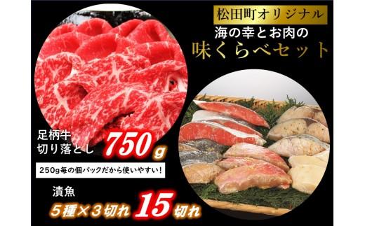 【オリジナルセット】漬魚セット(5種15切れ)と足柄牛切り落とし750g