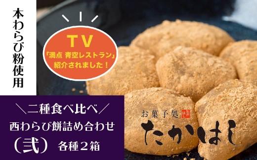 西わらび餅詰め合わせ (弐)☆