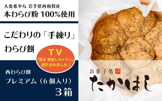 【毎月10個限定】西わらび餅プレミアム  6個入り3セット(わらび粉100%)★