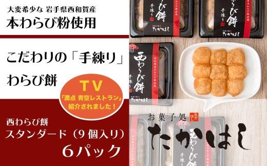 西わらび餅スタンダード 9個入り×6箱 ★