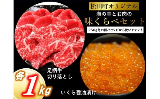 【松田町オリジナル】イクラ醤油漬け1㎏と足柄牛切り落とし1㎏