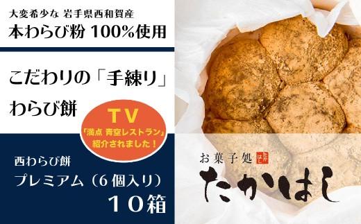 【毎月10個限定】西わらび餅プレミアム 6個入り×10セット(わらび粉100%)★