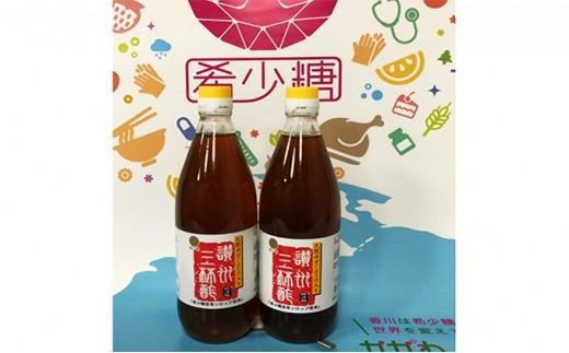 [№4631-1872]讃州三杯酢(2本セット)