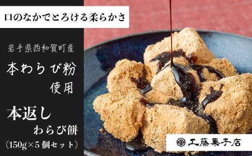西和賀町の特産品のわらび粉を使い、職人が丁寧に練り上げた本返しわらび餅