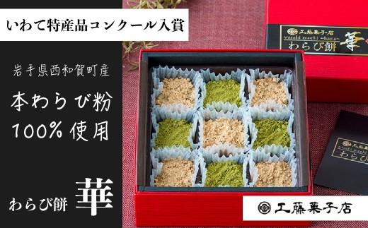 西和賀名産のわらび粉100%使用、正真正銘のわらび餅