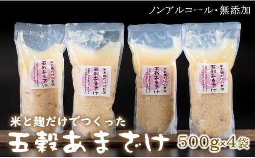 B10-123人気の五穀あまざけ(500g×4袋)