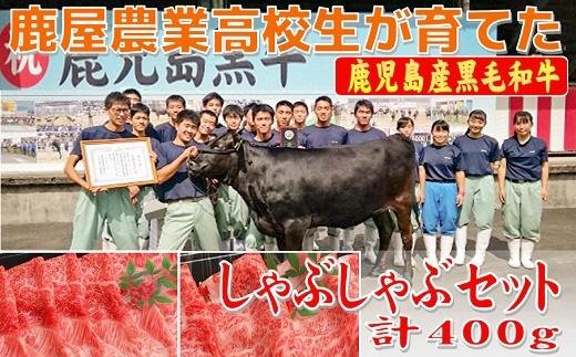 1154 【鹿屋農業高校生が育てた】黒毛和牛しゃぶしゃぶセット