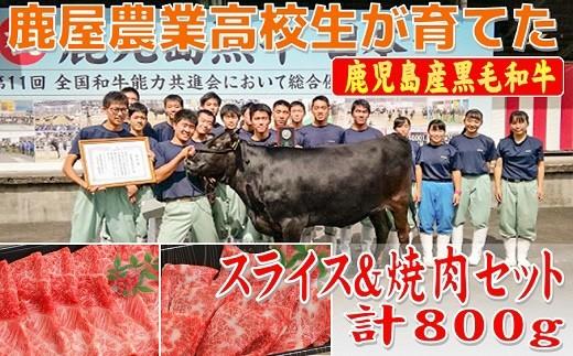1152 【鹿屋農業高校生が育てた】黒毛和牛スライス&焼肉セット