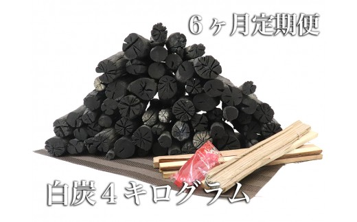 【定期便/6ヶ月】7日間かけて製炭する木炭職人の白炭 4kg 着火剤セット