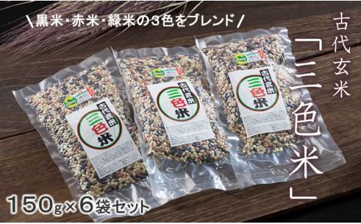B10-122古代玄米・無農薬「三食米」150g×6個