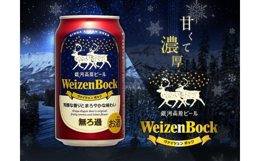 銀河高原ビール 冬限定 ヴァイツェンボック(1ケース)