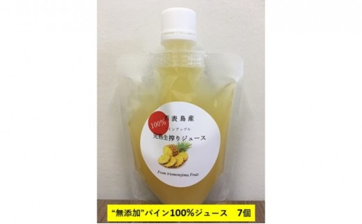 """[№5747-0504]西表島産""""無添加""""パイン100%ジュース 7個"""
