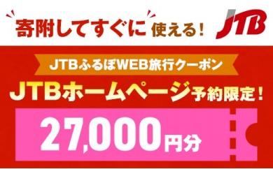 【豊岡市】JTBふるぽWEB旅行クーポン(27,000円分)