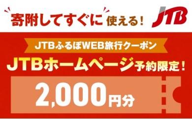 【豊岡市】JTBふるぽWEB旅行クーポン(2,000円分)