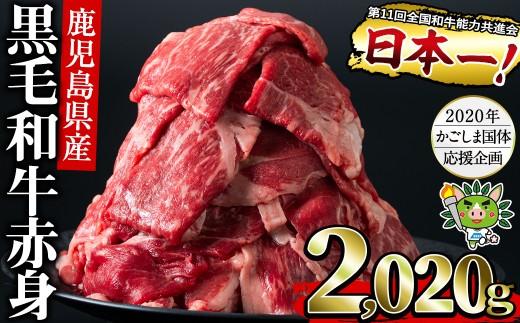 b5-080 【日本遺産登録記念】まるで山城! 鹿児島県産黒毛和牛モモスライス2020g