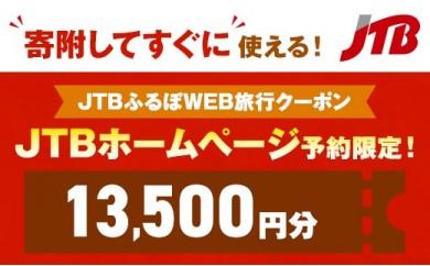 【豊岡市】JTBふるぽWEB旅行クーポン(13,500円分)