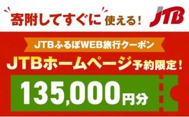 【豊岡市】JTBふるぽWEB旅行クーポン(135,000円分)
