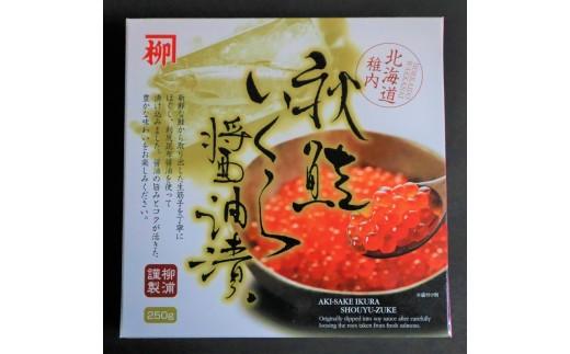 【宗谷海峡産】秋鮭いくら醤油漬け250g【22005】