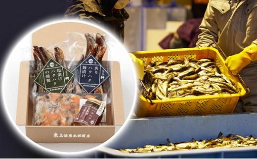 [№5685-1314]秋田の郷土料理 ハタハタ味ごのみ4種