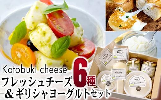 1128 Kotobuki cheese フレッシュチーズ6種&ギリシャヨーグルトセット