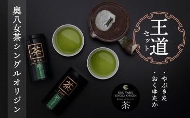 奥八女茶シングルオリジンセット『王道』~缶入り~