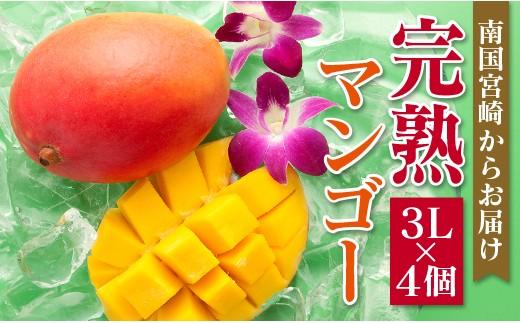「南国宮崎からお届け」宮崎完熟マンゴー大玉3Lサイズ4個【D65】