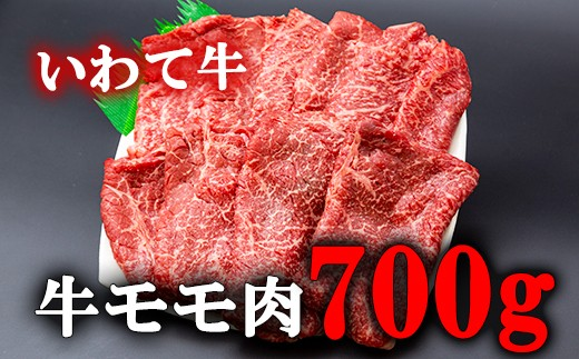 HMG470 肉のささき 牛モモ肉/700g