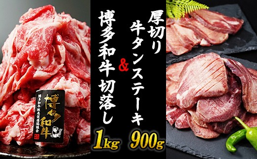 R9 厚切り牛タンステーキ 900gと博多和牛切り落とし 1,000gセット