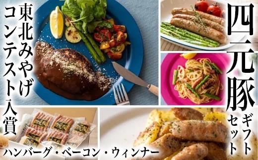 【北上市の豚肉 四元豚】安心手作りの絶品ベーコン ウインナー ハンバーグ 詰合せ