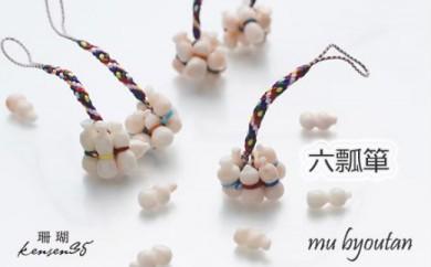 KN026 宝石珊瑚(白サンゴ)六瓢箪(むびょうたん)根付【無病息災のお守り】
