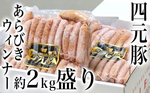 感謝サイズ!お中元にも!四元豚 あらびきウインナー約2キロ!(500g×4)